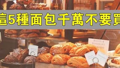 去麵包店買麵包,不要只挑口味,這5種麵包建議少買,漲知識了
