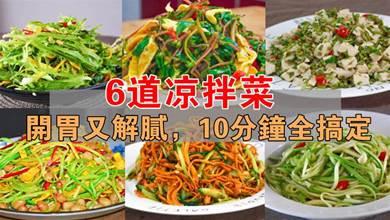 6道涼拌菜,好吃又簡單,清涼爽口,開胃解油膩,全程10分鐘就搞定,學會做給家人們吃